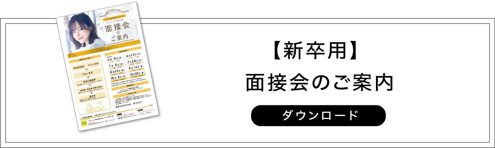 新卒用 2022年面接会のご案内 ダウンロードページへ