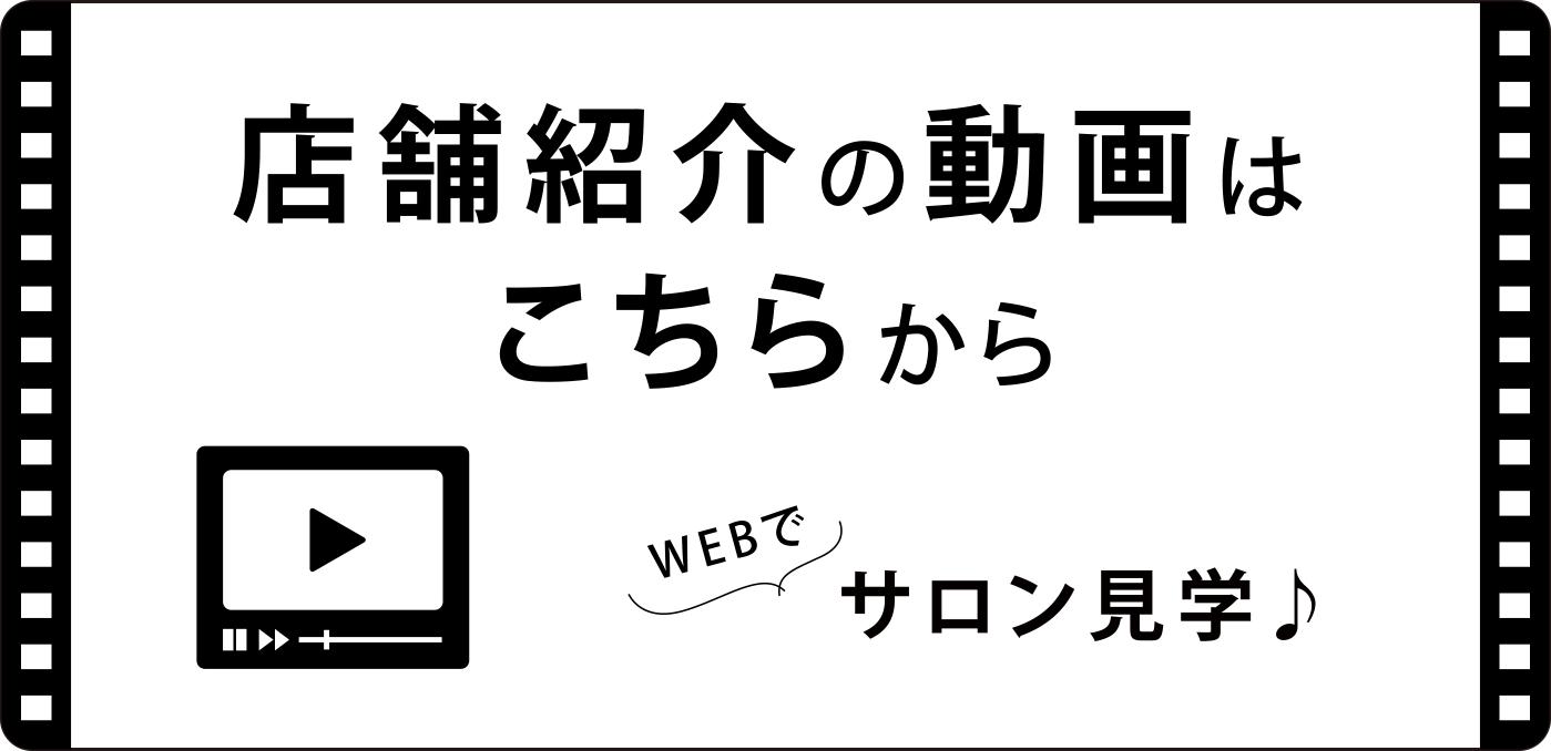 店舗 紹介動画